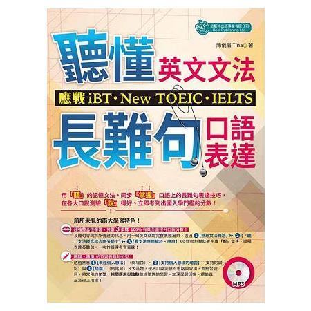 「聽」懂英文文法和長難句口語表達:應戰iBT、New TOEIC、IELTS(附MP3)