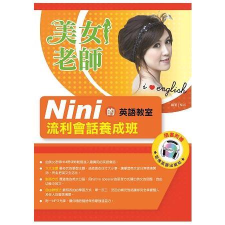 2017-2019美女老師NINI的英文教室-流利會話養成班(附1mp3)