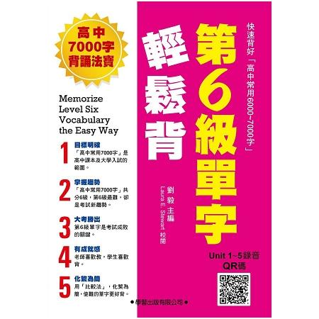 第6級單字輕鬆背【教師手冊】
