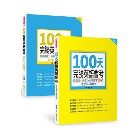 100天完勝英語會考:精選國中升高中必考單字2000(單字本+測驗本)