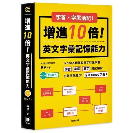字尾字首活記!增進10倍英文字彙能力(附MP3/五版)