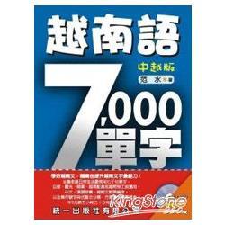越南語7000單字:中越版(書附MP3)