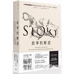故事的解剖:跟好萊塢編劇教父學習說故事的技藝,打造獨一無二的內容、結構與風格!