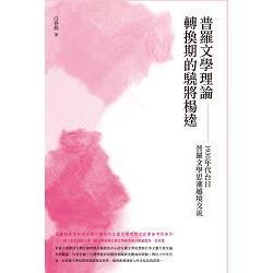 普羅文學理論轉換期的驍將楊逵:1930年代台日普羅文學思潮之越境交流