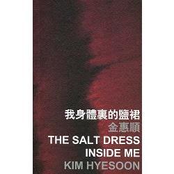 我身體裏的鹽裙 The Salt Dress Inside Me