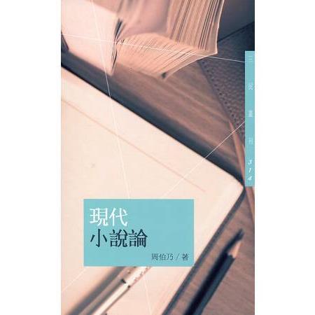 現代小說論(四版)