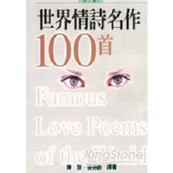世界情詩名作100首(增訂本)