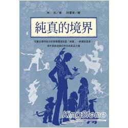 林良談兒童文學:純真的境界
