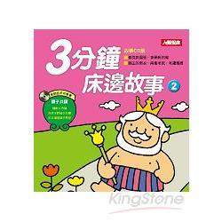 3分鐘床邊故事(2)(更新版)(附CD)