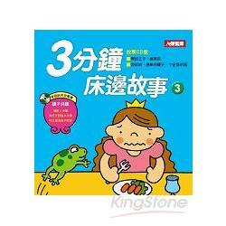 3分鐘床邊故事(3)(更新版)(附CD)