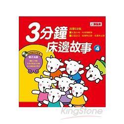 3分鐘床邊故事(4)(更新版)(附CD)
