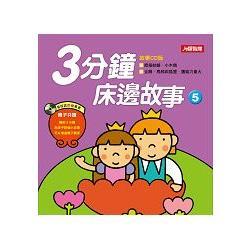3分鐘床邊故事(5)(更新版)(附CD)-童話小百科
