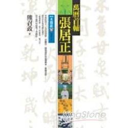 萬曆首輔張居正:木蘭歌(下)【捌冊之貳】