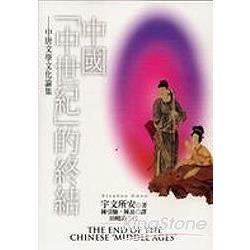 中國[中世紀]的終結:中唐文學文化論集(繁體書)