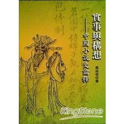 實事與構想:中國小說史論釋