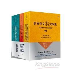 世界華文新文學史 (三冊一套):中國現代文學的兩度西潮