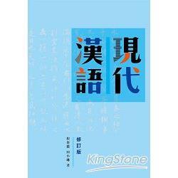 現代漢語(修訂版)