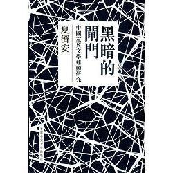 黑暗的閘門:中國左翼文學運動研究(精裝)