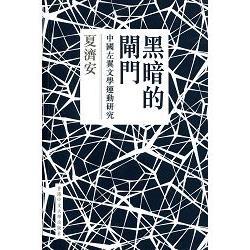 黑暗的閘門:中國左翼文學運動研究
