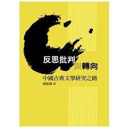 反思批判與轉向:中國古典文學研究之路