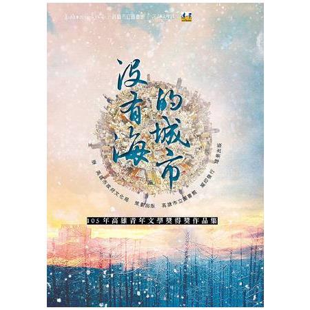 沒有海的城市:105年高雄青年文學獎得獎作品集