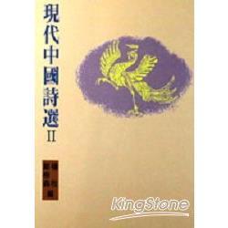 現代中國詩選II