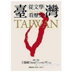 臺灣:從文學看歷史(平裝)