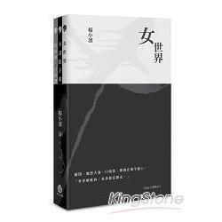 楊小濱詩X3:女世界?多談點主義?指南錄.自修課