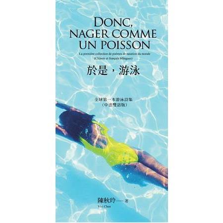 於是,游泳Donc- nager comme un poisson:全球第一本游泳詩集(中法雙語版)