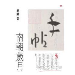 《手帖──南朝歲月》套裝:蔣勳出版紀念郵票/蔣勳出版紀念書卡