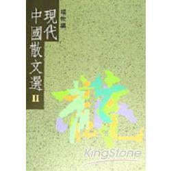 現代中國散文選II