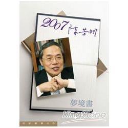 2007陳芳明(夢境書)