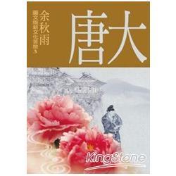 大唐(圖文版新文化苦旅3)