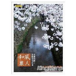 和風旅人:京都回眸,及散步全日本