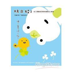 明日蛙2-從三葉變成四葉幸運草的小蝌蚪