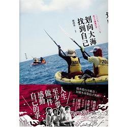 划向大海,找到自己:2009、2010年獨木舟環島紀實