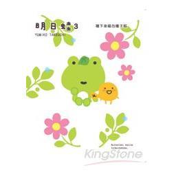 明日蛙3-種下幸福的種子呱