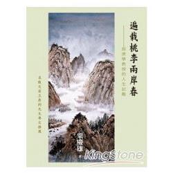 遍栽桃李兩岸春:經濟學教授的人生記趣