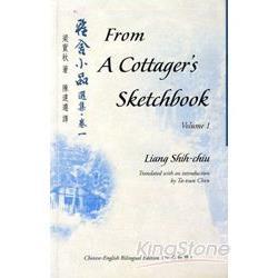 雅舍小品選集.卷一 From A Cottager& 39;s sketchbook Volume1(中英對照)