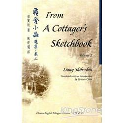 雅舍小品選集.卷二 From A Cottager& 39;s sketchbook Volume2(中英對照)