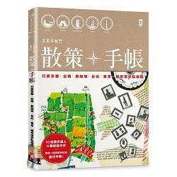 散策╳手帳。行旅京都、台南、香港、台北、東京…城市漫步私地圖