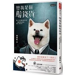 總裁是個賠錢貨:棄犬泥褲遇到愛,一段關於牠吃軟飯我吃土的故事(隨書附贈寵物護照筆記本和內有餓犬貼紙)