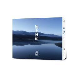 池上日記(附贈「大地行走:蔣勳朗讀池上縱谷詩句」CD)