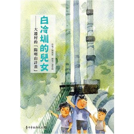 白冷圳的兒女:大遷村的「陽明山計畫」