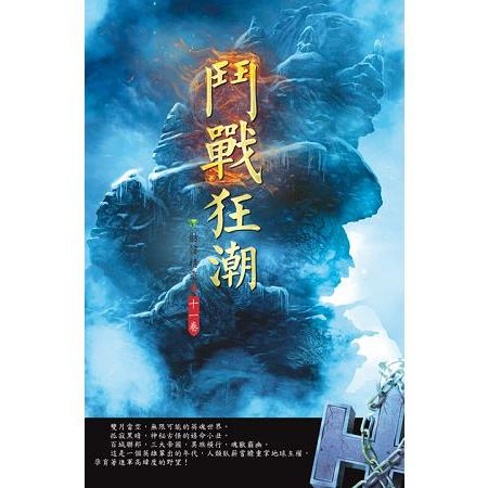 鬥戰狂潮(第十一卷):黃金石板