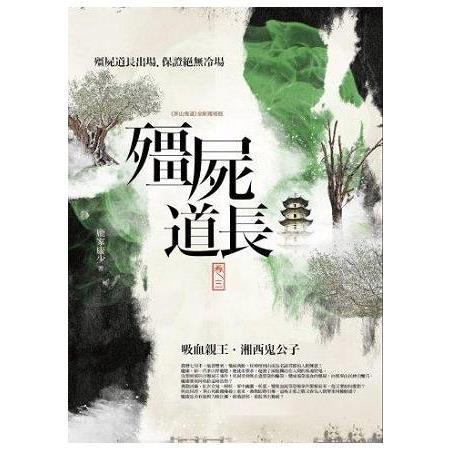 殭屍道長(卷3):吸血親王.湘西鬼公子