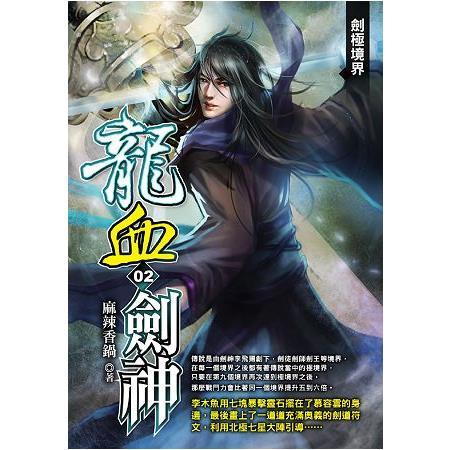 龍血劍神(02)