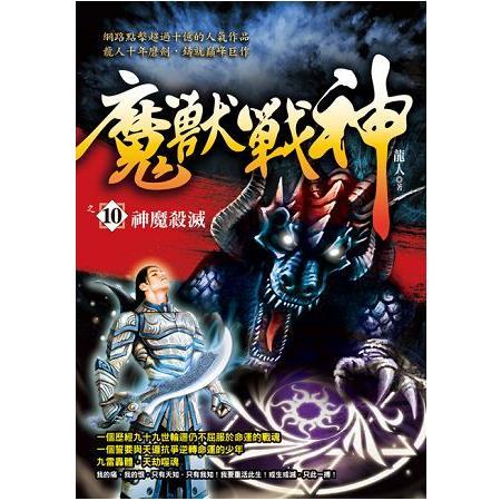 魔獸戰神之10【神魔殺滅】