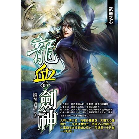 龍血劍神(07)