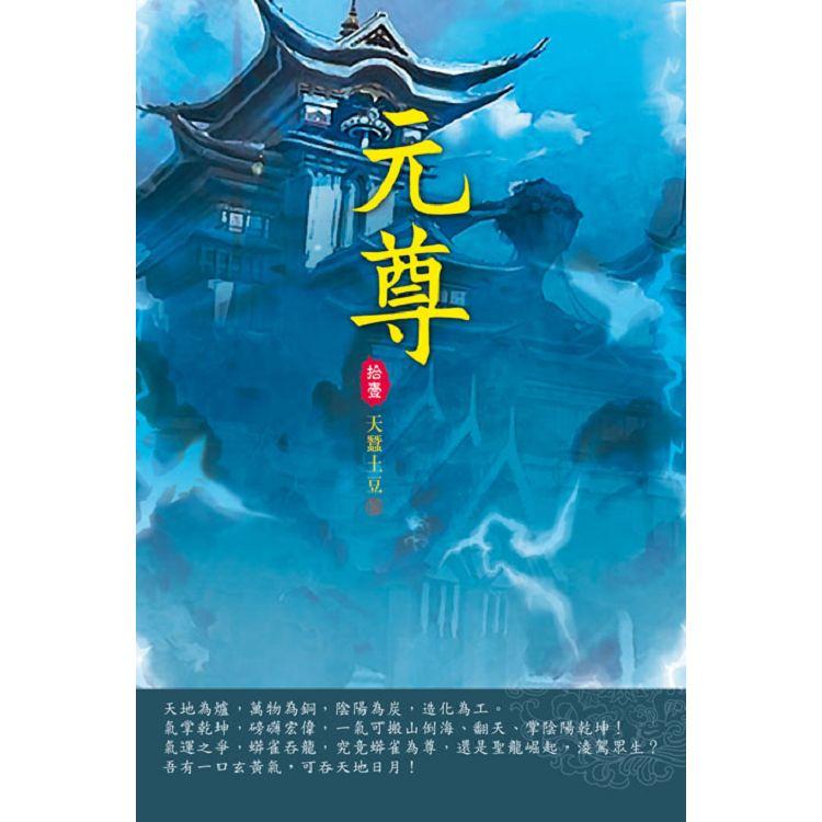 元尊(第十一卷):外山爭鋒